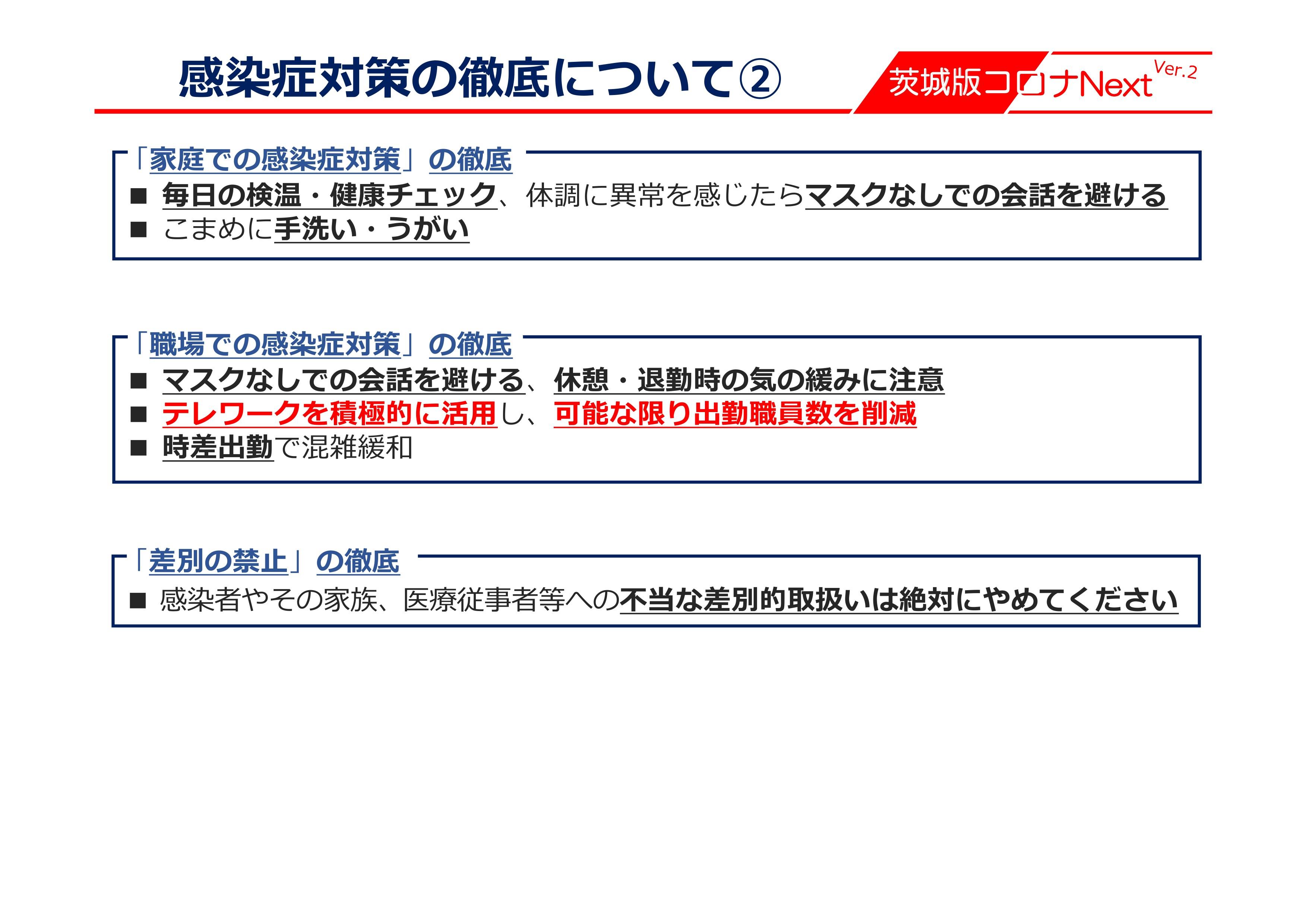1月12日茨城県発表資料2