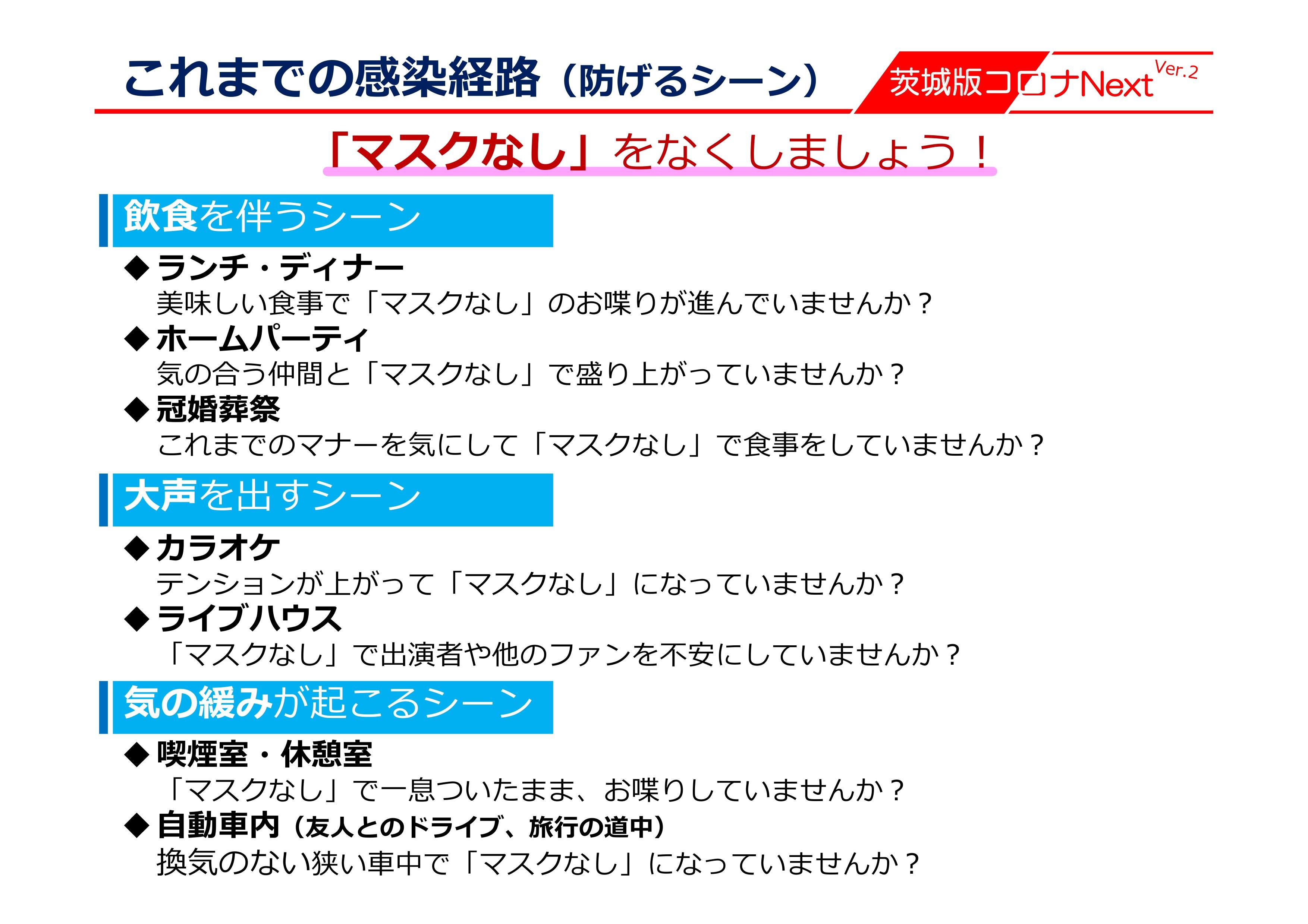 1月12日茨城県発表資料3