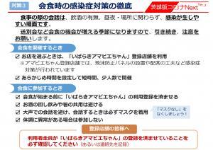 知事記者会見資料22-8