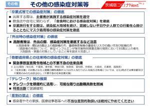 知事記者会見資料22-9