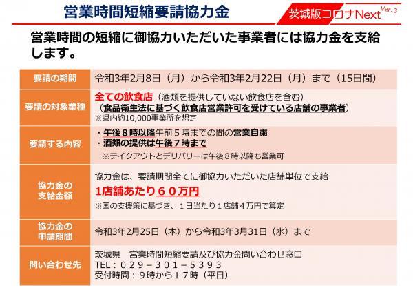 知事記者会見資料12-2-2