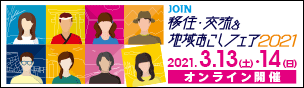 joinフェア2021延期後バナー2