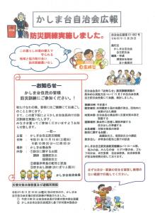 かしま台自治会広報(R1.11月)