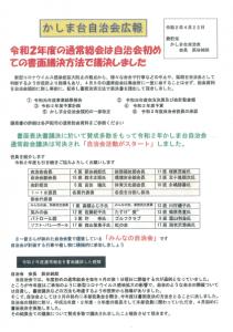 かしま台自治会広報(R2.4月)