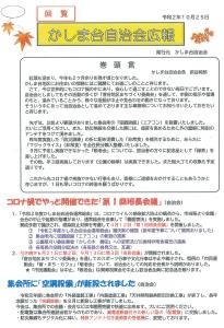 かしま台自治会広報(R2.10月)