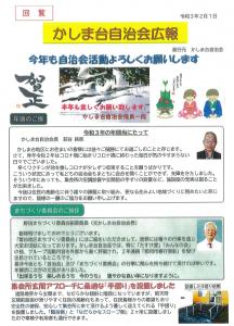 かしま台自治会広報(R3.2月)