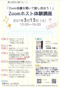 Zoomホスト体験講座