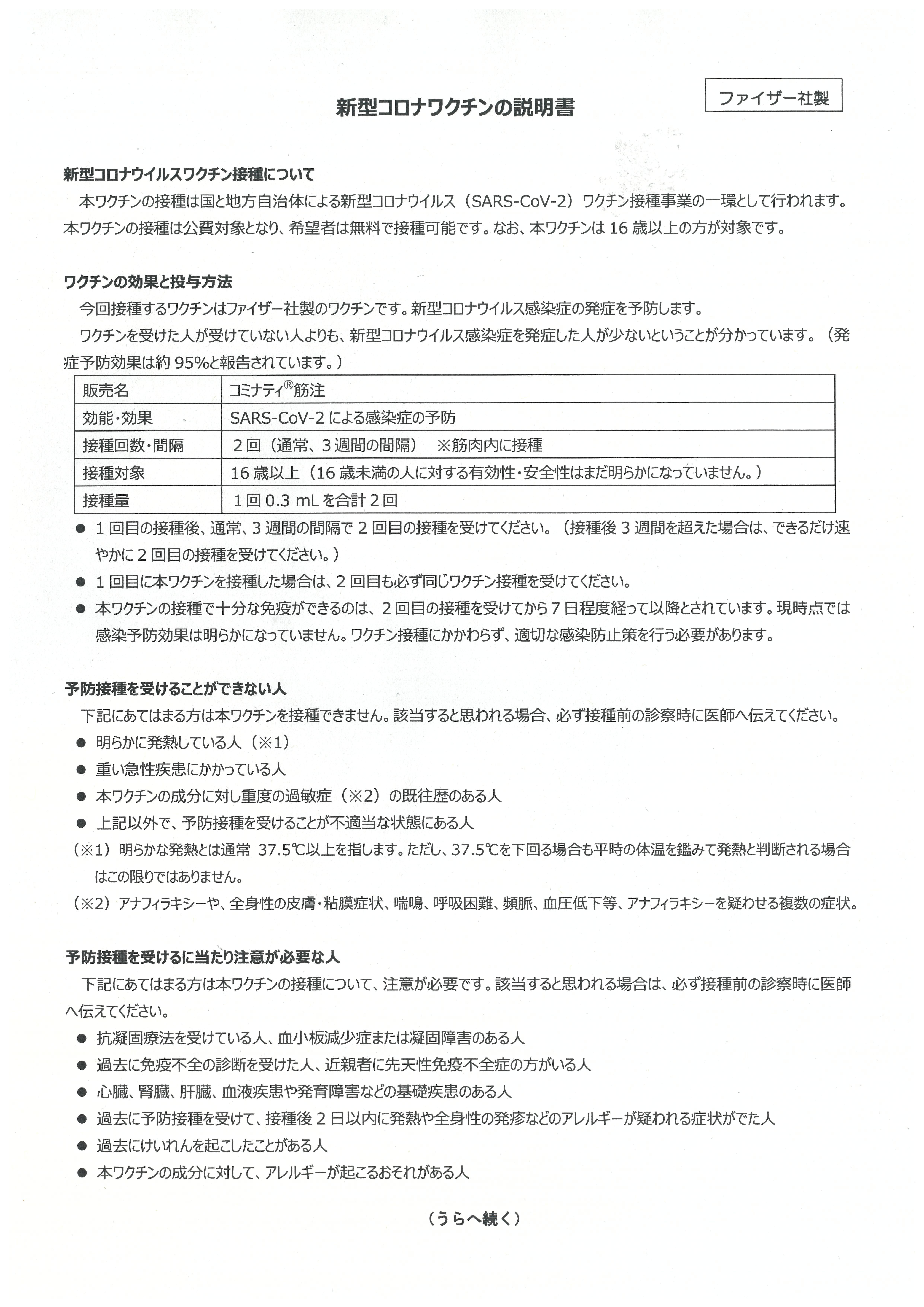 新型コロナワクチンの説明書(表)