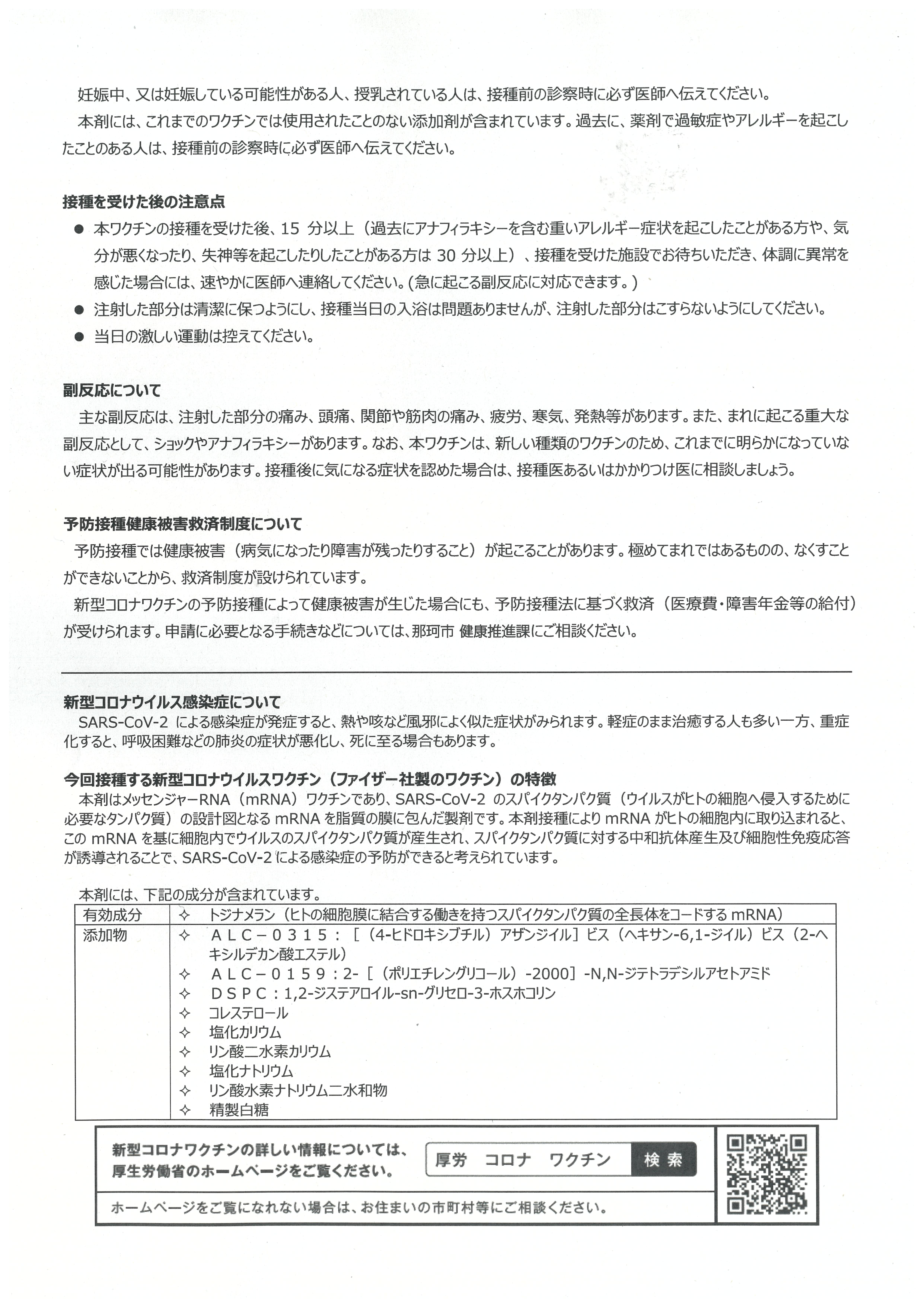 新型コロナワクチンの説明書(裏)