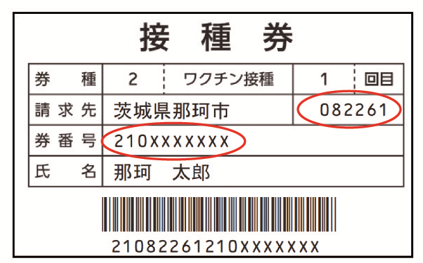 接種券サンプル