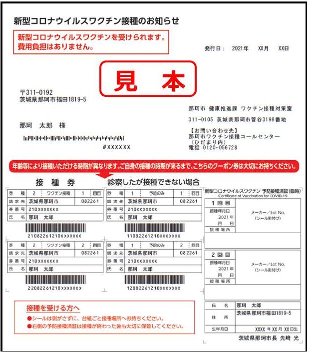 接種券(那珂太郎)