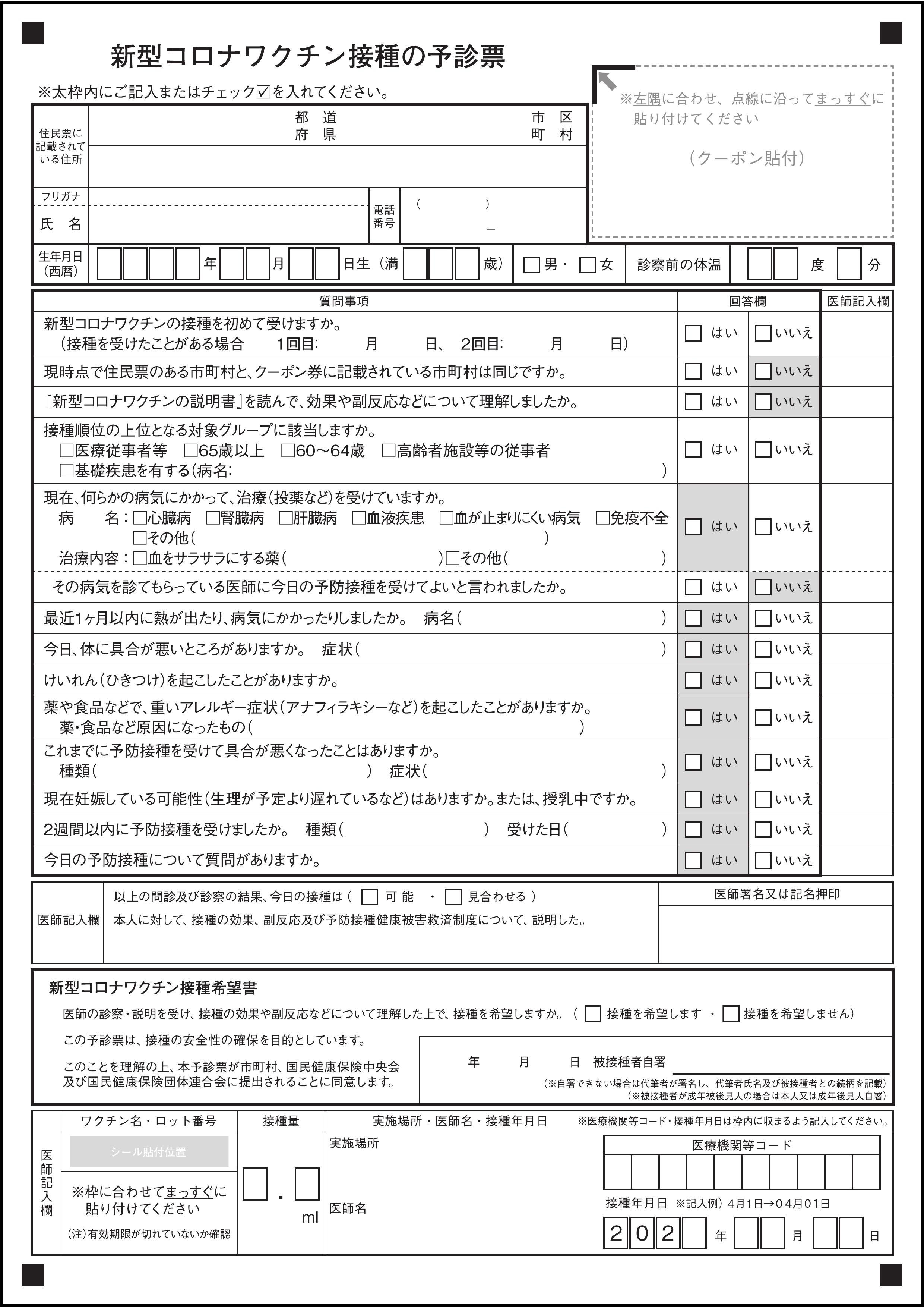 新型コロナワクチン接種の予診票