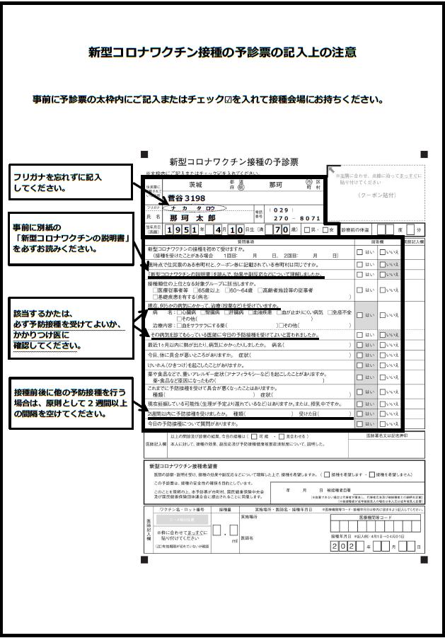 新型コロナワクチン接種の予診票の記入上の注意