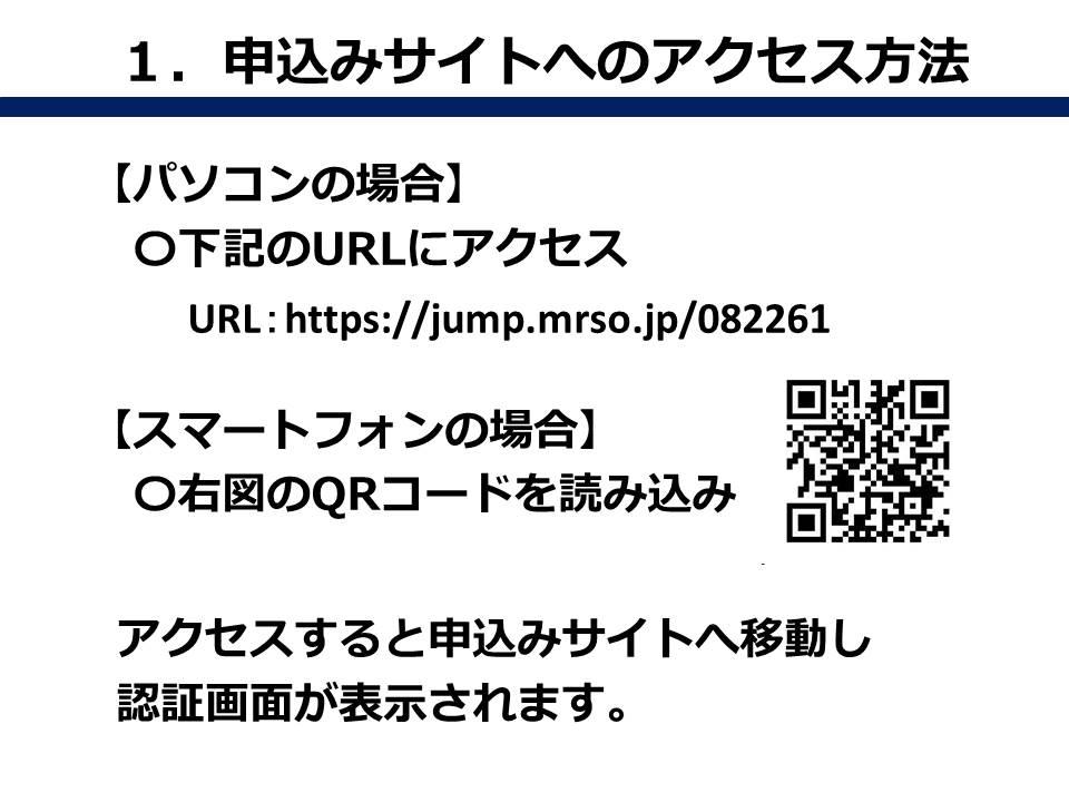 WEB申込みの流れ2