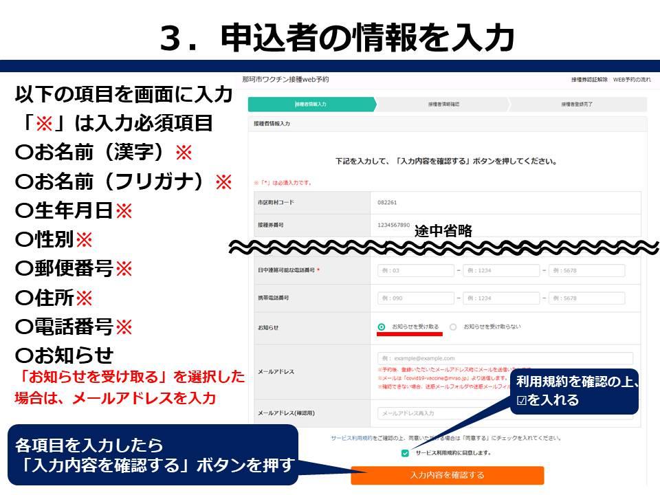 WEB申込みの流れ4