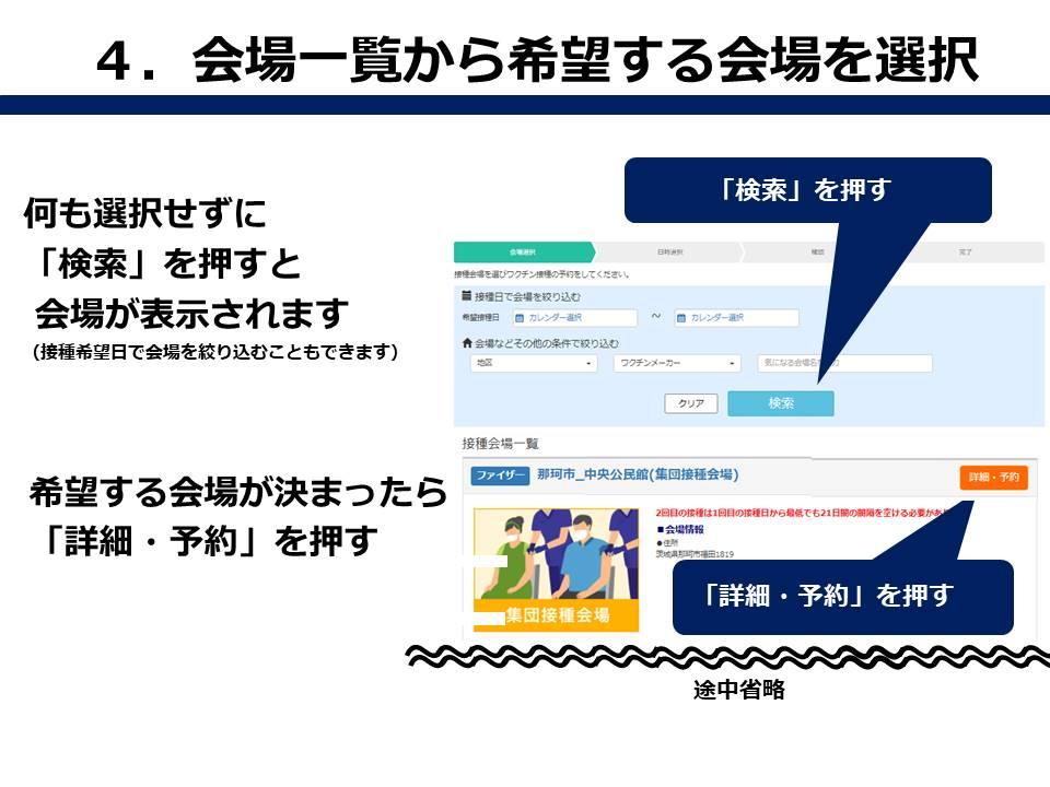 WEB申込みの流れ5