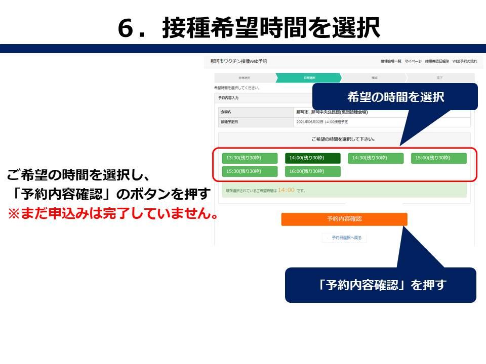 WEB申込みの流れ7