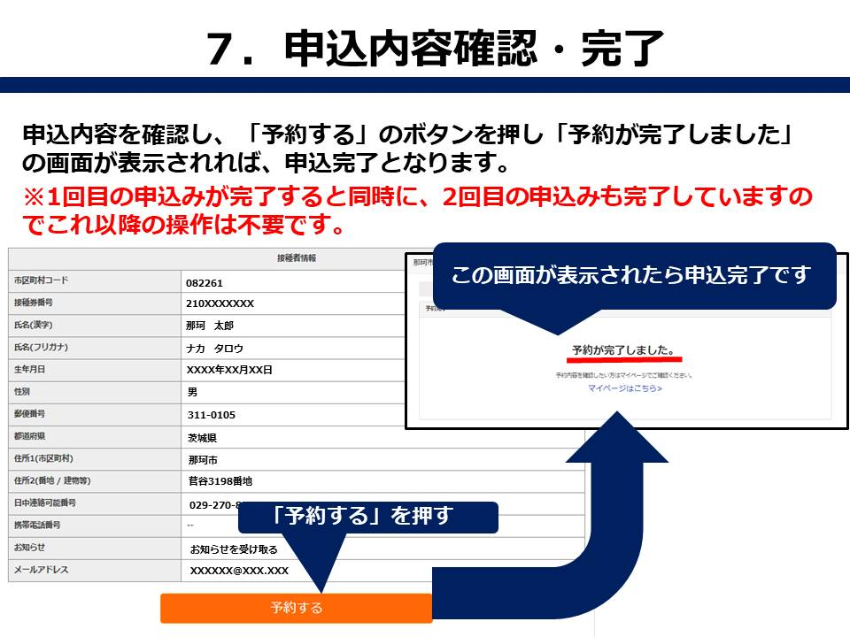 WEB申込みの流れ8