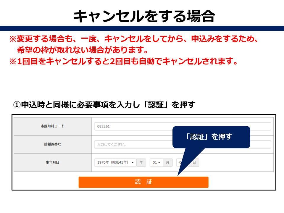 WEB申込みの流れ9