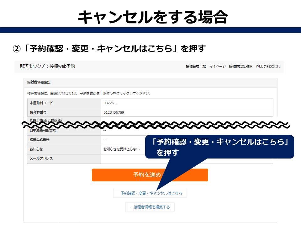 WEB申込みの流れ10