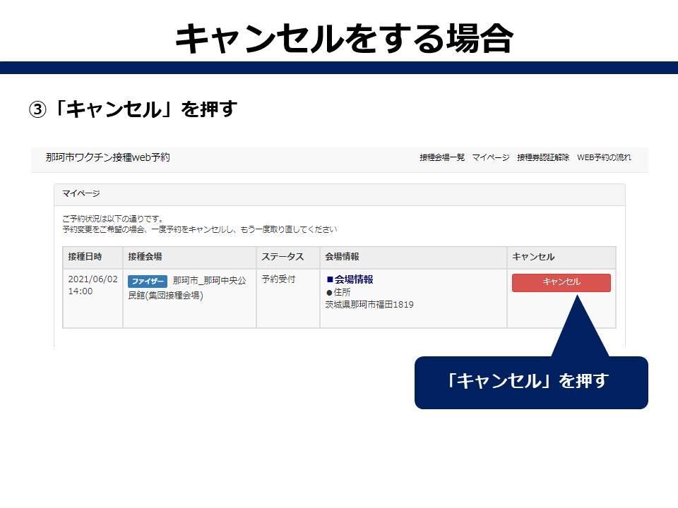 WEB申込みの流れ11