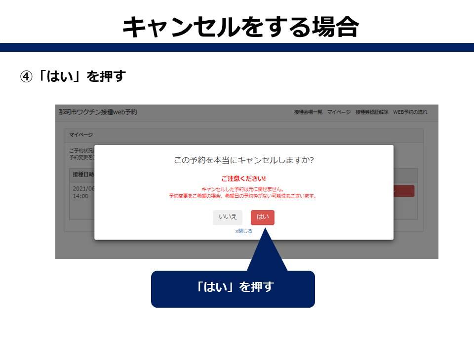 WEB申込みの流れ12