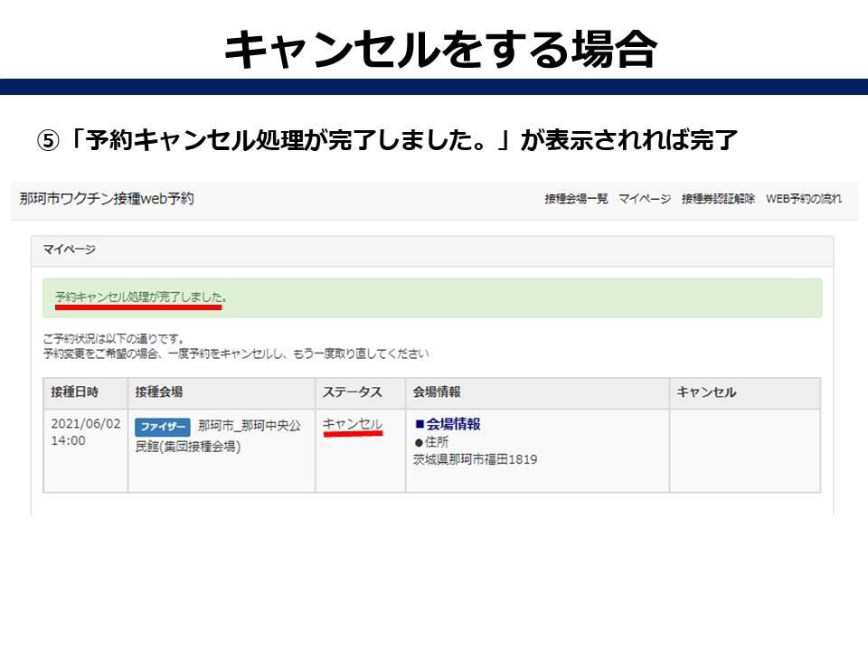 WEB申込みの流れ13