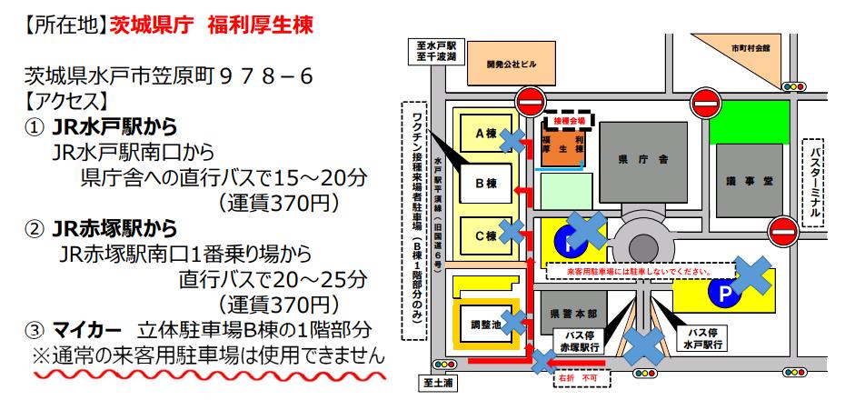 接種会場案内図(茨城県)