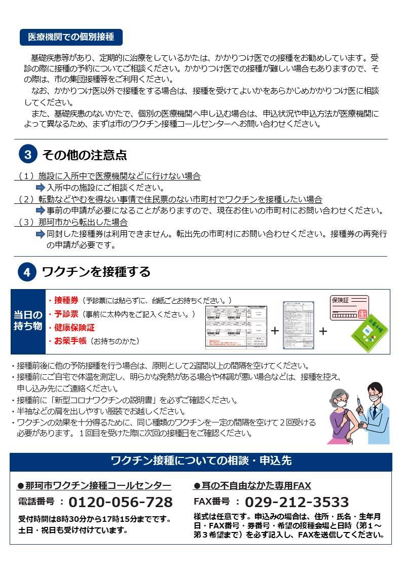 60歳から64歳のかたへ 新型コロナワクチン接種のお知らせ(2)