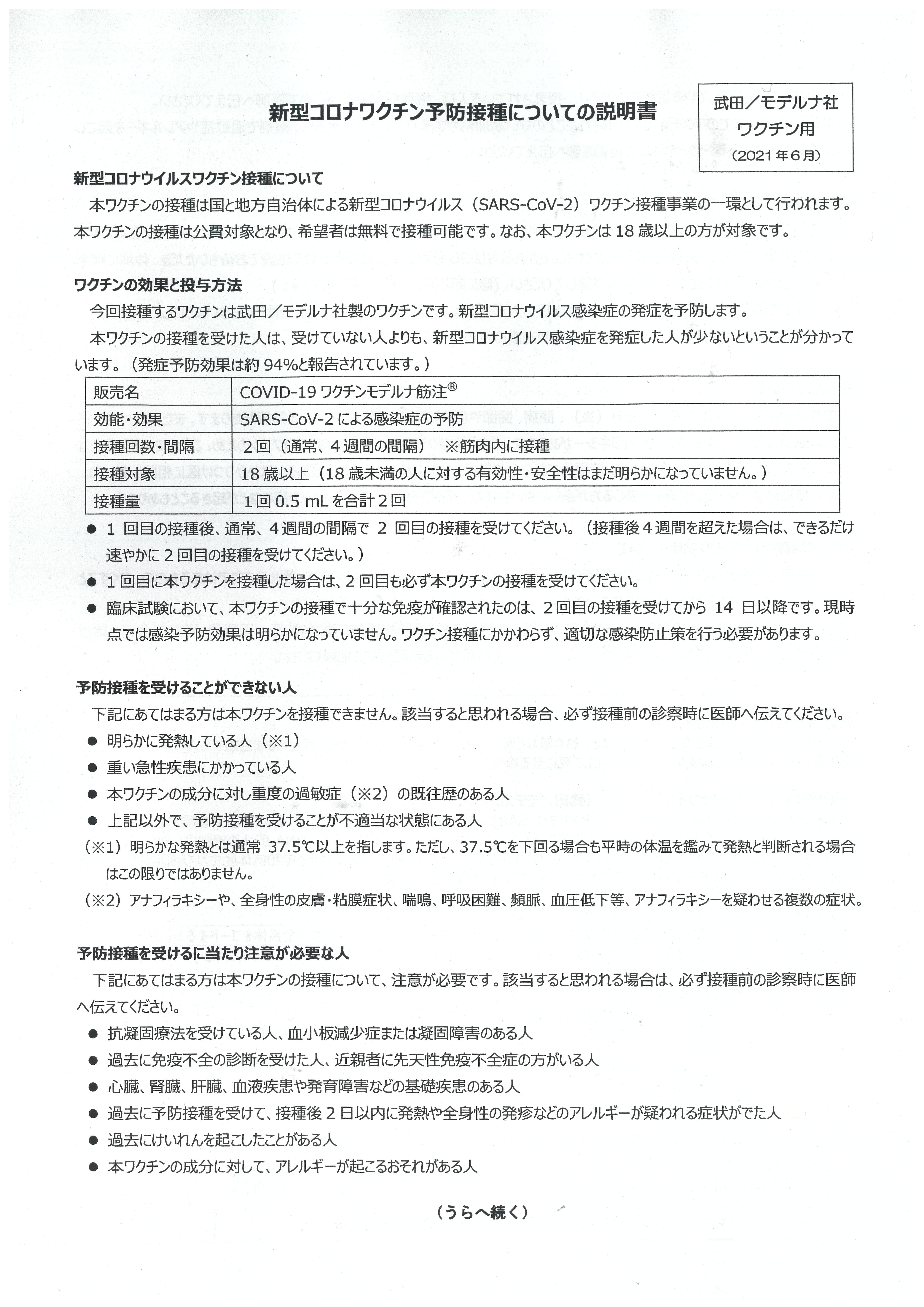 新型コロナワクチン予防接種についての説明書(武田 モデルナ社)表