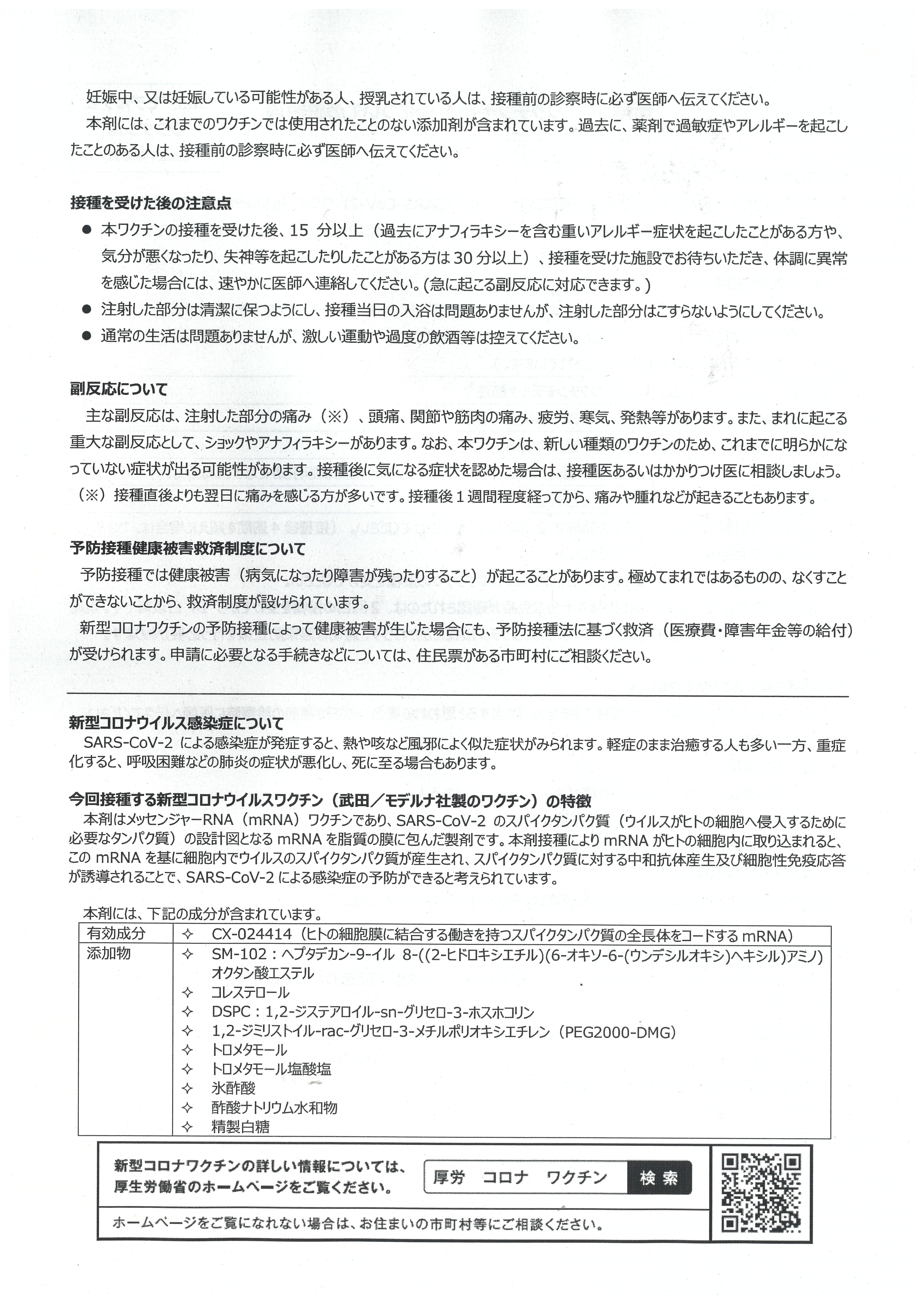 新型コロナワクチン予防接種についての説明書(武田 モデルナ社)裏