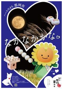 いぃ那珂暮らしポスター(9月分)