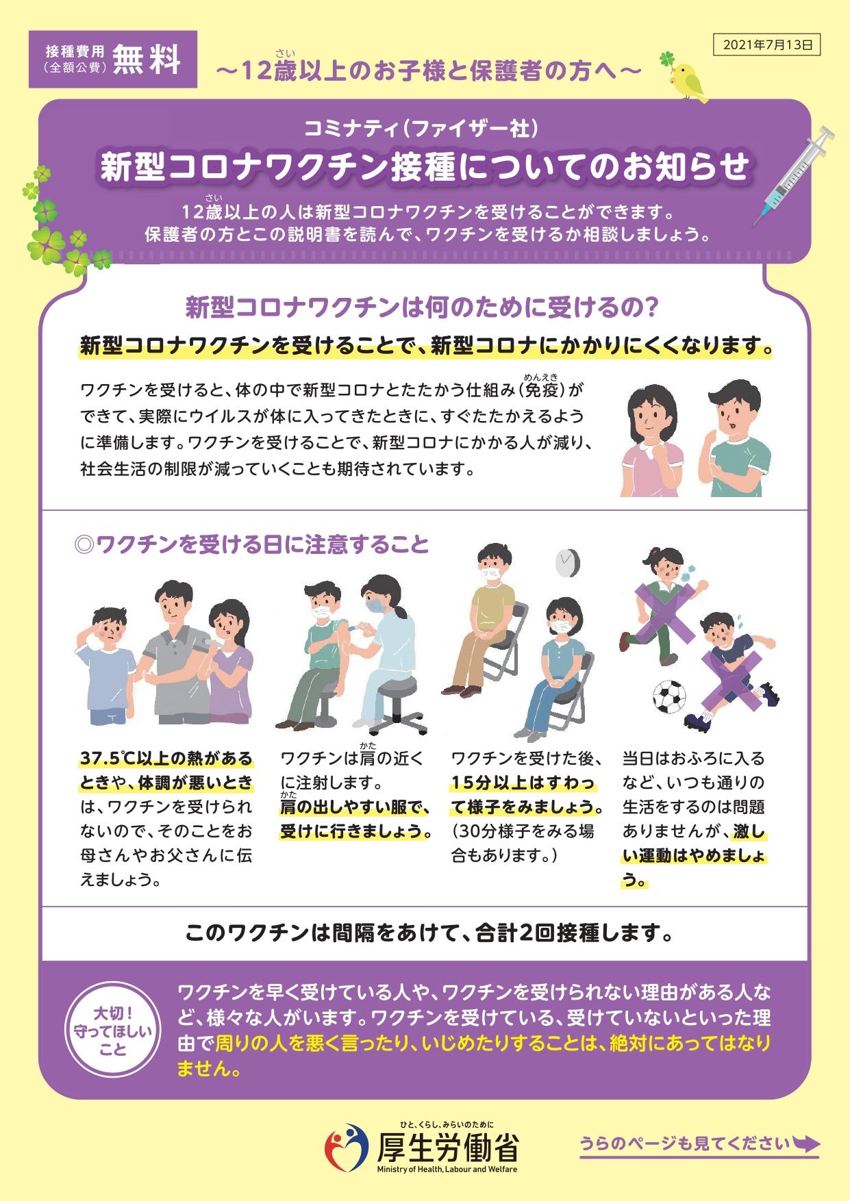 12歳以上のお子様と保護者のかたへコミナティ(ファイザー社)新型コロナワクチン接種についてのお知らせ(表)