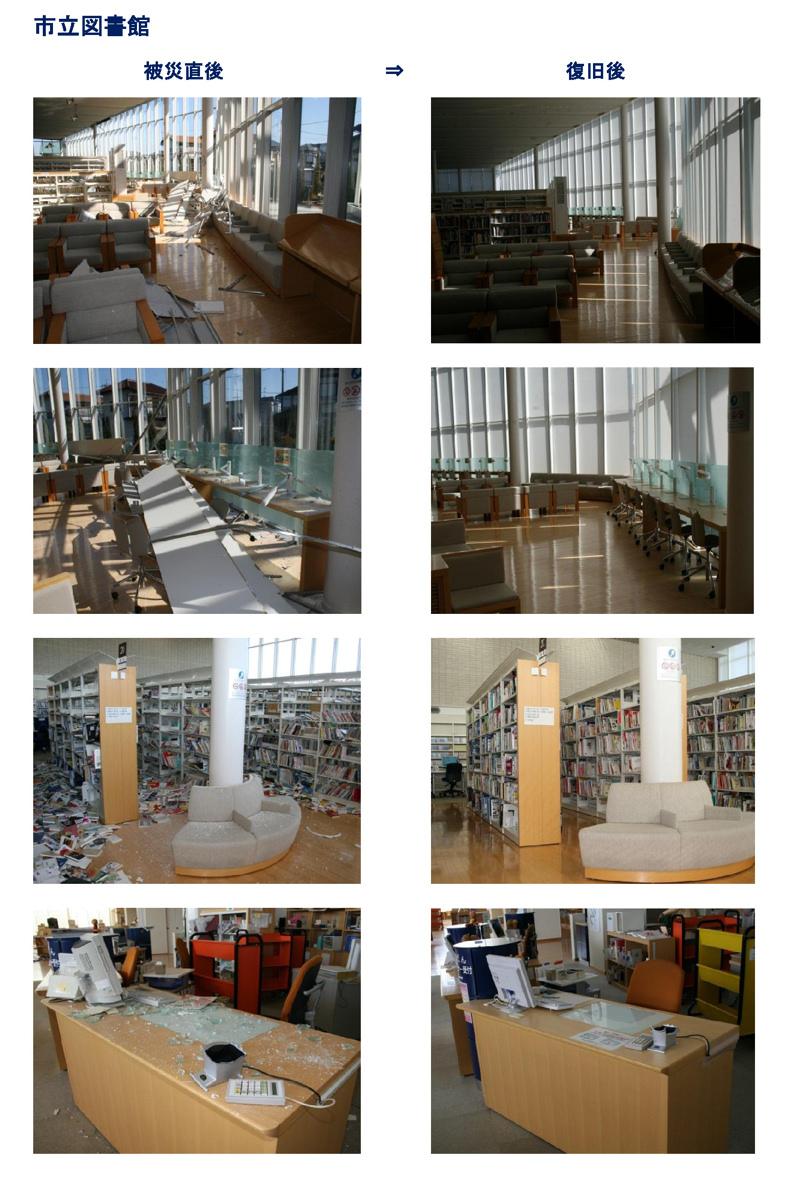 復旧状況(図書館)