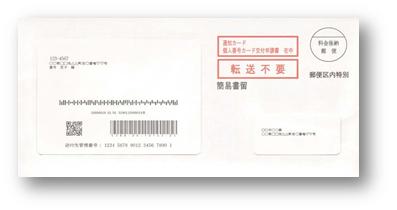 通知カード封筒