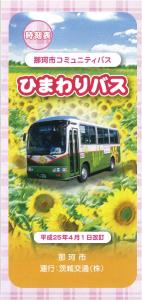 H25バス時刻表(表紙)