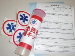 救急医療情報キット
