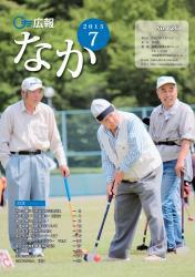 広報なかH27.7月号表紙