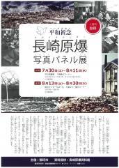 『平和祈念 長崎原爆 写真パネル展』の写真
