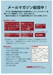 『メールマガジン配信中』の写真