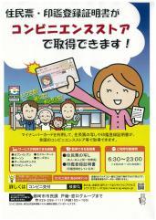 『住民票の写し・印鑑登録証明書のコンビニ交付サービスが始まりました。』の写真