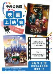 『中央公民館「映画上映会」開催のお知らせ』の写真