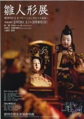 『平成29年度「季節展ひな人形展」』の写真